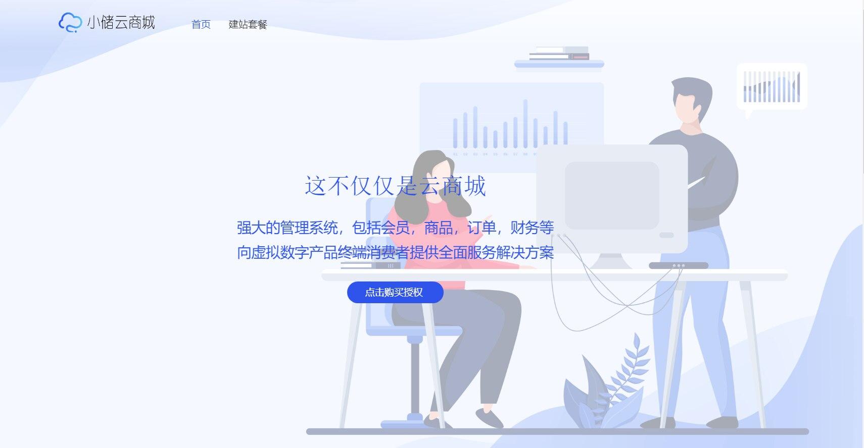 蓝色简约储云商城官网源码