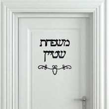 Acrylic Mirror Wall Stickers Custom Mirror Acrylic Laser Cut Personalized Hebrew Family Name Door Signs for Home Decorations
