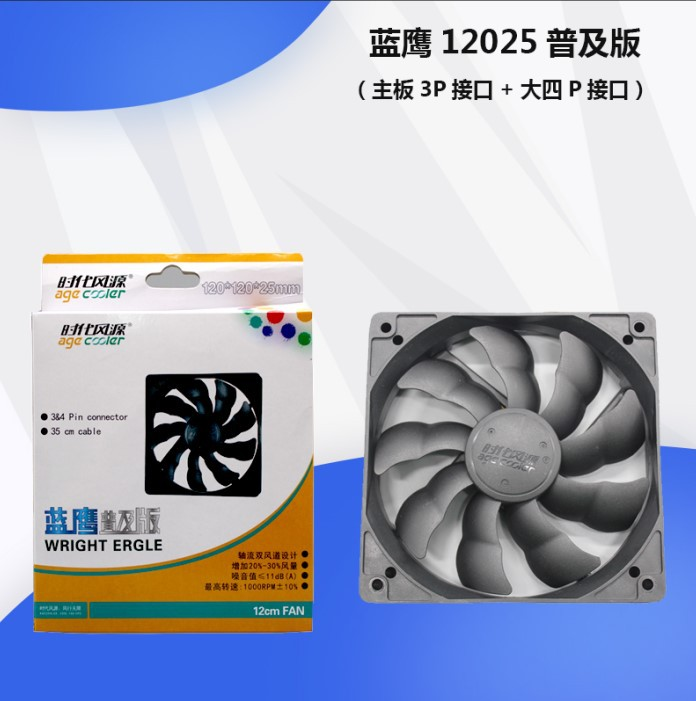 Agecooler Blue Eagle Popularized Version 12025 Chassis Power Supply 12 Centimeter Mute Fan Beauty Wave Double Air Ductwork