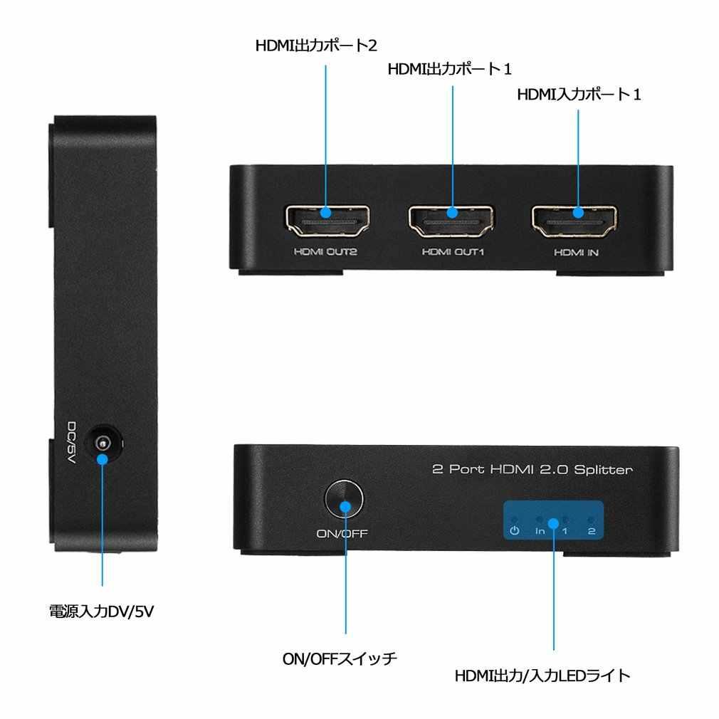 1080P HDMI 2.0 1x2 الخائن يدعم كامل HD 4x2K ثلاثية الأبعاد إدخال واحد إلى اثنين من مخرجات دعم تنسيق الفيديو تصل إلى 4k2k