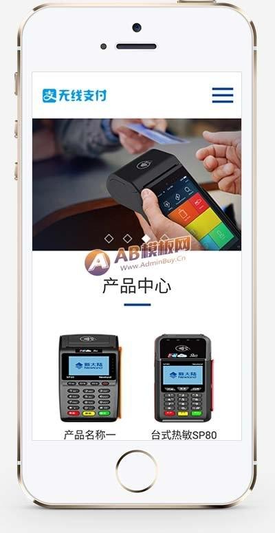【织梦刷卡机企业模板】html5响应式无线支付POS机刷卡机等支付相关行业DEDECMS网站源码自适应手机