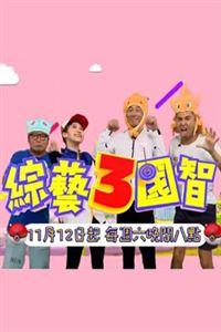 综艺3国智[连载至20191207期]