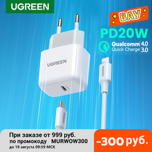 UGREEN Mini PD Ladegerät 20W USB C Ladegerät für iPhone 12 11 Schnelle Lade USB Ladegerät für Samsung S10 xiaomi Handy Ladegerät
