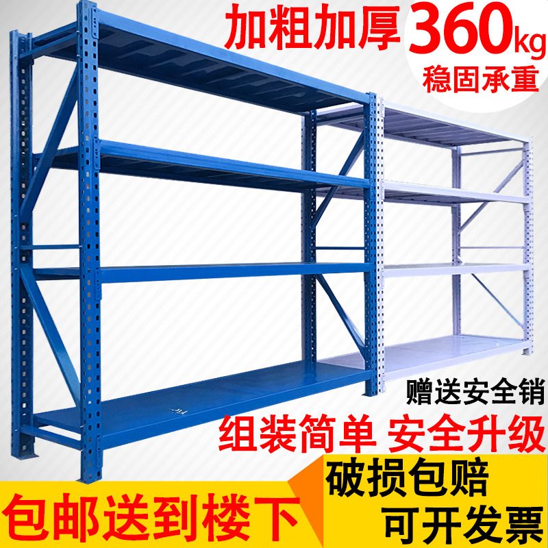 Light Shelf Storage Shelf Multilayer Basement Storage Rack Garage Shelves Beijing Shelves Household Pantry Shelves