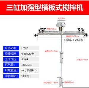 Image 1 - IBC air agitator 1 ton tank mixer machine 1000L capacity stirrer pneumatic agitator tool folding propeller air power supply