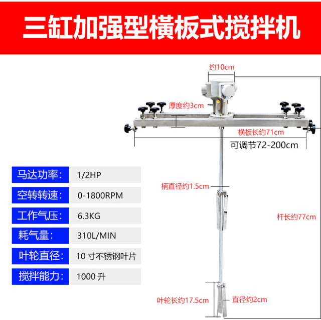 IBC air agitator 1 ton tank mixer machine 1000L capacity stirrer pneumatic agitator tool folding propeller air power supply