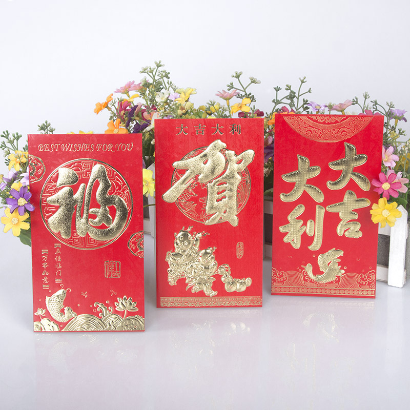 [Yuan Cardboard Series] HD Fu, He, Prosperous, Double Happiness/Bronze Red Packet Red Envelope