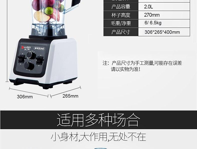 Blender Broken Machine Sand Ice Food Machine Multi-function  Soya-bean Milk Machine Fruit Mixer Food Supplement Machine  Mixer 14