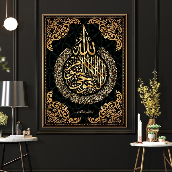 Muslim Islamic Calligraphy Wall Art Pictures Painting Wall Art for Living Room Home Decor (No Frame) 2