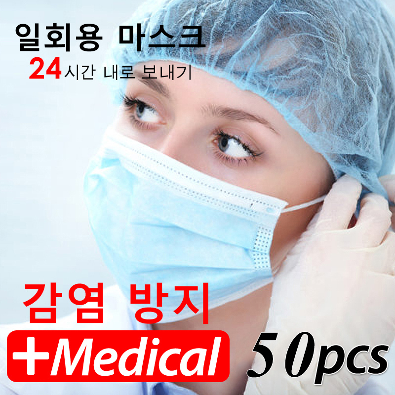 Image 2 - Medical Earloop Surgical Masks Disposable Mouth Mask 50pcs/3  Layers Non woven Face Mask  Anti Dust Mouth Nose Cover