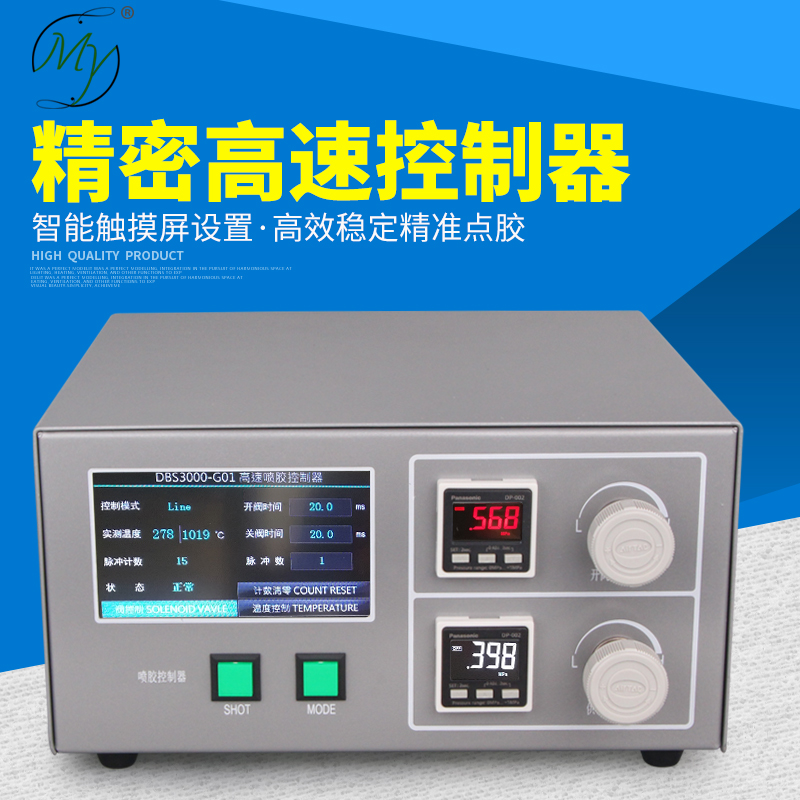High Speed High Precision Dispensing Controller Touch Screen Timing Quantitative