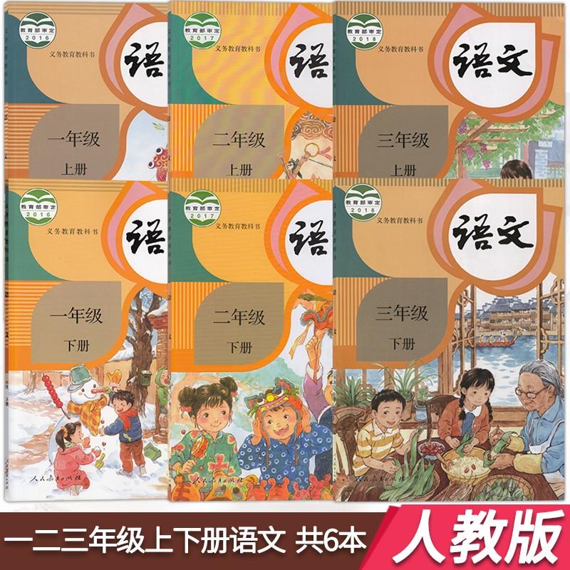 6 libros de texto de libros escolares Chinos materiales de enseñanza primaria de grado 1 a grado 3    1