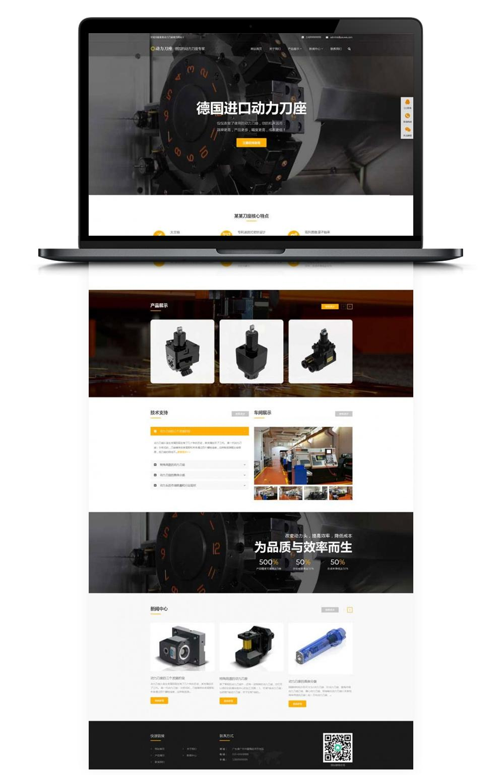 【企业网站模板】DEDECMS织梦大型五金模型企业公司网站模板 自适应手机移动端