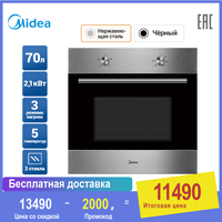 Built in electric oven grill for home and kitchen Major Appliance Midea MO13000X/MO13000GB