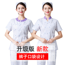 Nurses wear short-sleeved women's split suit stand-up collar floral full uniform two - piece cosmetological nurse overalls