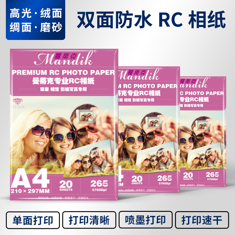 A4 Photo Paper RC Double-Sided Waterproof High Light Mesh Dull Polish Suede Matte Photo Paper 265g Inkjet Print Photo Paper