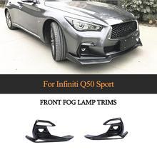 Q50 автомобиль ПТФ в передний бампер лампы крышка планки для Infiniti Q50 Спорт углеродного волокна