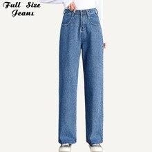 Plus Size Extra Long Loose Wide Leg Women Jeans 4XL 5XL 7XL