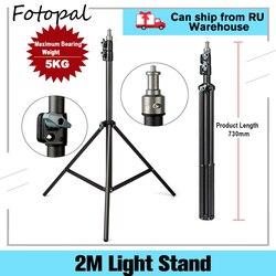 FotoPal 2 متر ضوء حامل ترايبود الفيديو مع 1/4 برغي رئيس تحمل الوزن 5 كجم للكاميرا استوديو سوفت بوكس فلاش عاكس الإضاءة