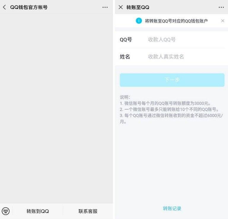微信余额可转账到QQ了!图片