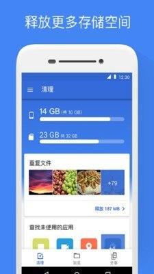 Files Go中文版