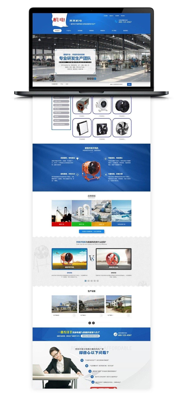 【织梦机械企业模板】营销型电机泵站液压阀风机机电等机械电子行业DEDECMS网站源码自适应手机端