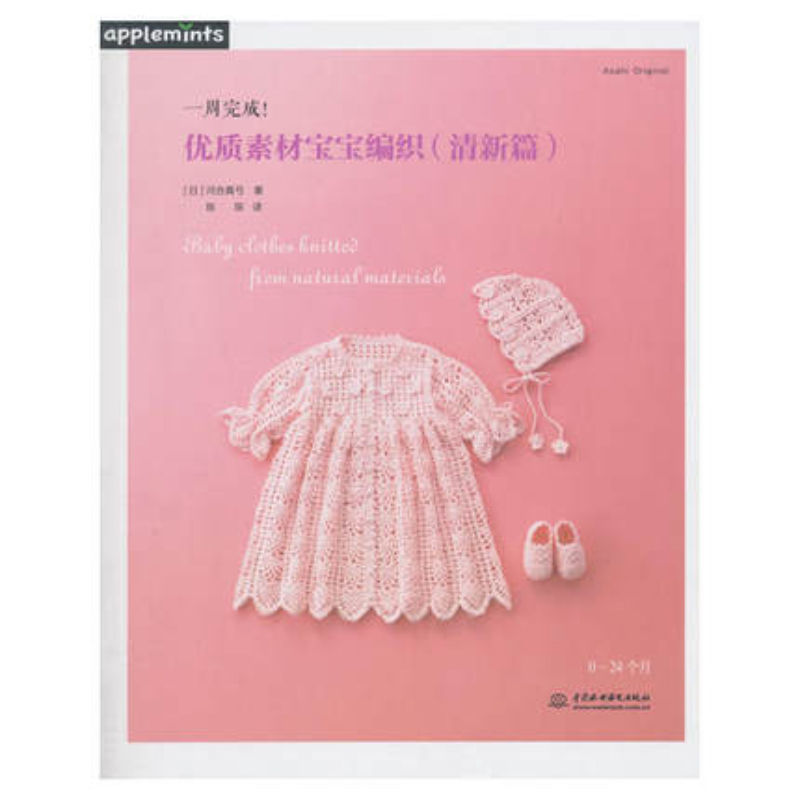 One Week To Complete Baby Knit Sweater Knit Books Hand-woven Clothing Bestseller Novice Learn Weaving Books