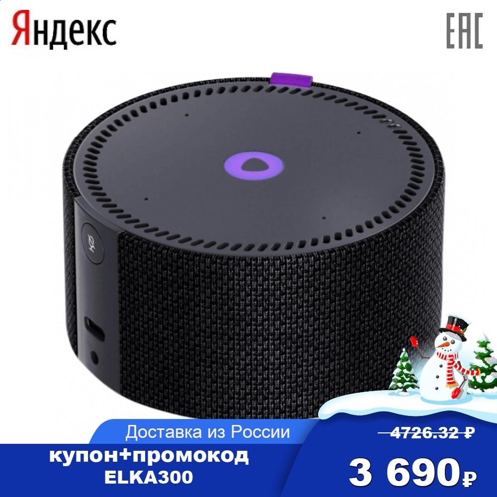 Яндекс.Станция Мини Черная YNDX 0004 (Умная колонка с голосовым помощником)