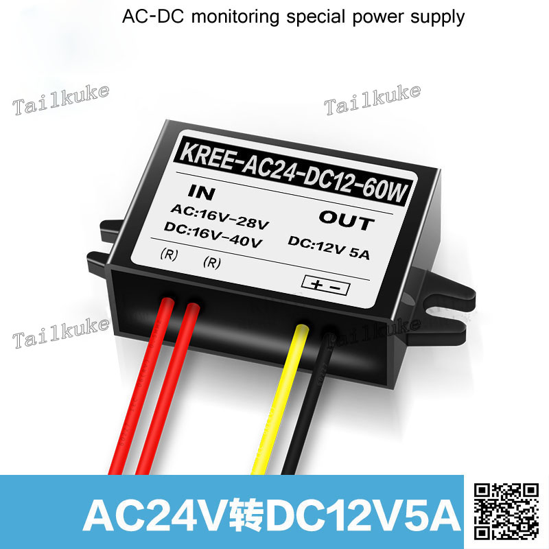 AC-DC Power Converter AC 24V To 12V Regulator Power Module 24 V Ac To 12 V Dc 5A