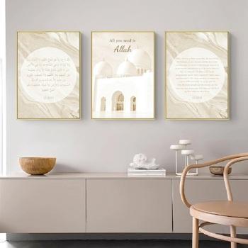 Islamski płótno ścienne prezent artystyczny plakat na ścianę wydruki artystyczne do salonu dekoracja wnętrz islamski obraz na płótnie tanie i dobre opinie CN (pochodzenie) Wydruki na płótnie Połączenie wielu obrazów PŁÓTNO Olej Martwa natura Bezramowe lustra Europejska
