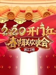 2020浙江衛視春晚
