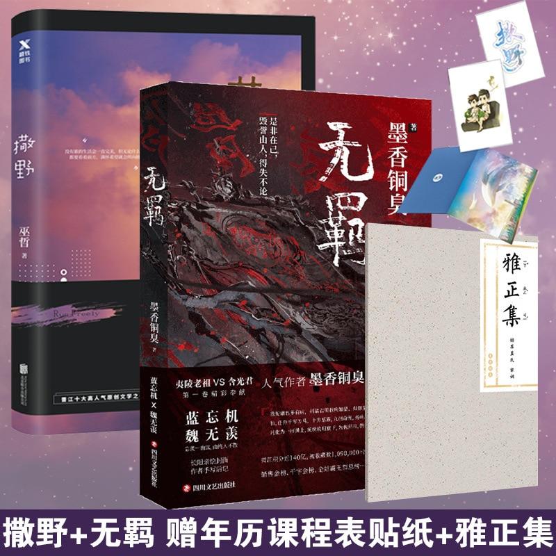 2 Books  MXTX Wu Ji Chinese Novel Mo Dao Zu Shi Volume 1 Fantasy Novel Official Book +  SA YE Youth Novels Books Wuzhe Novels|  - title=