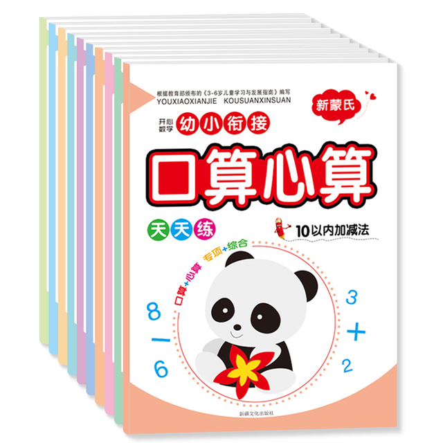 10pcs Kids Children Mathematics Math Exercise Book for Addition and subtraction within 10/20 / 50/100 4