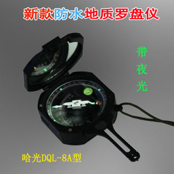 Harbin Haguang new genuine DQL-8A luminous geological compass night compass compass north super strong waterproof