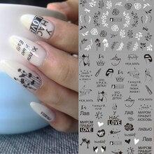 12 Types noir blanc feuille Nail Art autocollant curseur russe lettre Sexy fille ongles autocollant ensemble décor filigrane tatouage MY1513 1524