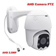 PTZ מצלמה AHD 2.0MP חיצוני 1080P טלוויזיה במעגל סגור אנלוגי מצלמה מהירות כיפת אבטחת מערכת מעקב Waterproof 30M פאן הטיה