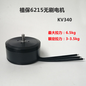 Image 5 - Model agricultural plant protection motor super constant power source 6215 brushless multi axle disc high efficiency moto