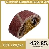 TUNDRA endless abrasive tape, on a fabric basis, 75 x 533 mm, P40, 10 pcs. 1300823