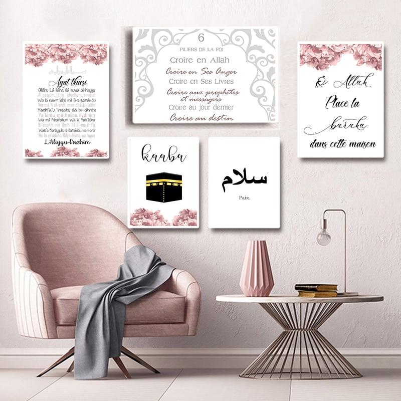 Исламские настенная Печать на холсте Коран цитаты Мусульманского искусства плакат Религия картина украшения картина Современные Декор в гостиную