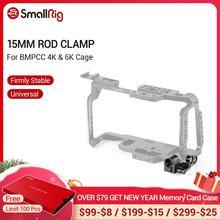 SmallRig 15mm יחיד רוד קלאמפ עבור Blackmagic עיצוב כיס קולנוע מצלמה BMPCC 4 K כלוב SmallRig 2203/2255 /2254 2279