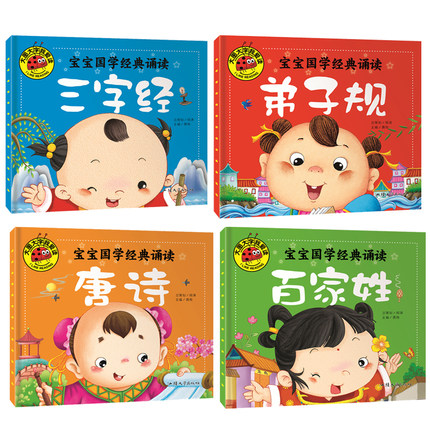 4 Books Kids Big Picture Big Characters Pinyin , Three Characters Disciple Rules Hundred Family Names Three Hundred Poems