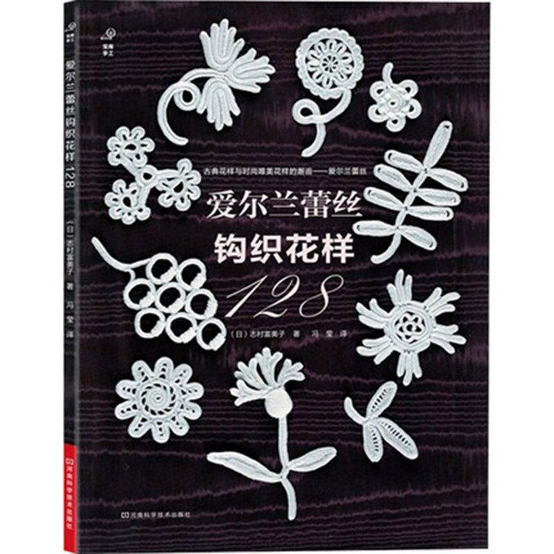 Irish Lace Crochet Pattern 128 Basic Stitch Book Lace Flower Crochet Basic Technique Introduction Tutorial Woven Book