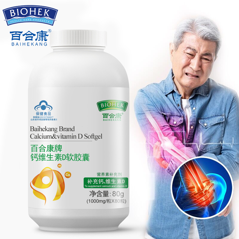 Liquid Calcium Vitamin D3 Support Healthy Bones Calcium Vit D Softgel Bone Care Calcium Supplement Increase Bone Density