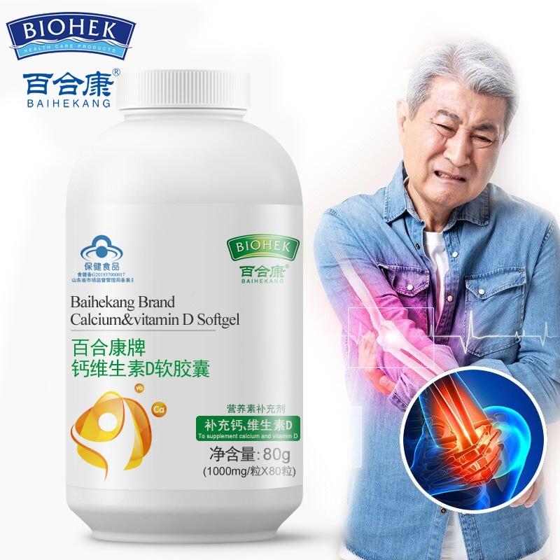Liquid Calcium Vitamin D3 Support Healthy Bones Calcium Vit D Softgel Bone Care Calcium Supplement Increase Bone Density