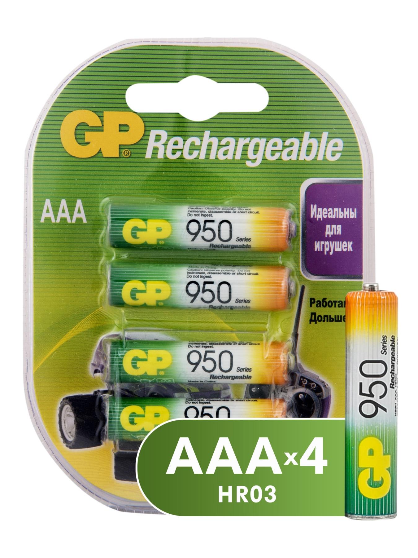 Комплект NiMH аккумуляторов GP АAА (HR03) для детских игрушек, 900 мАч, 4 шт (GP 95AAAHC-2DECRC4), 1.2 V