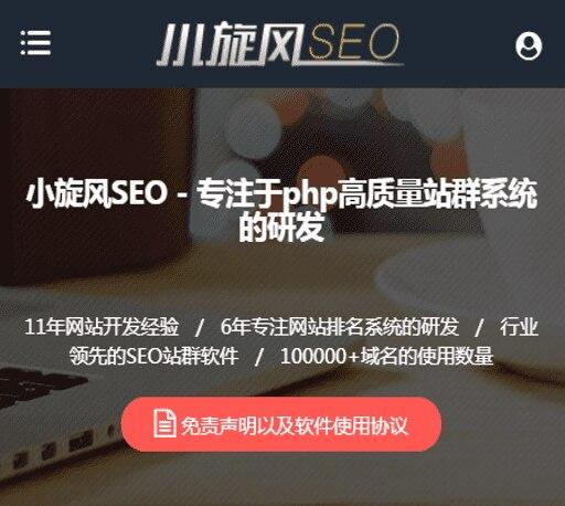 小旋风SEO_站群软件 附送X5模版 小霸王 小旋风蜘蛛池站群系统源码X4版本