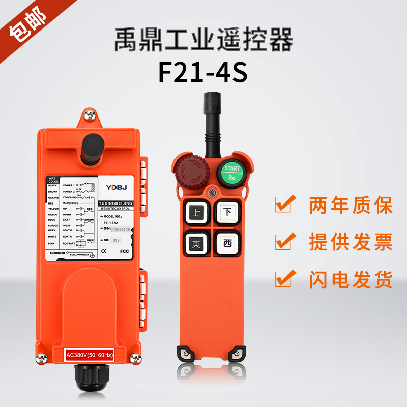 Yuding Remote Controller F21-4S Crane Crane Traveling Crane Electric Hoist Wireless Industrial Remote Controller