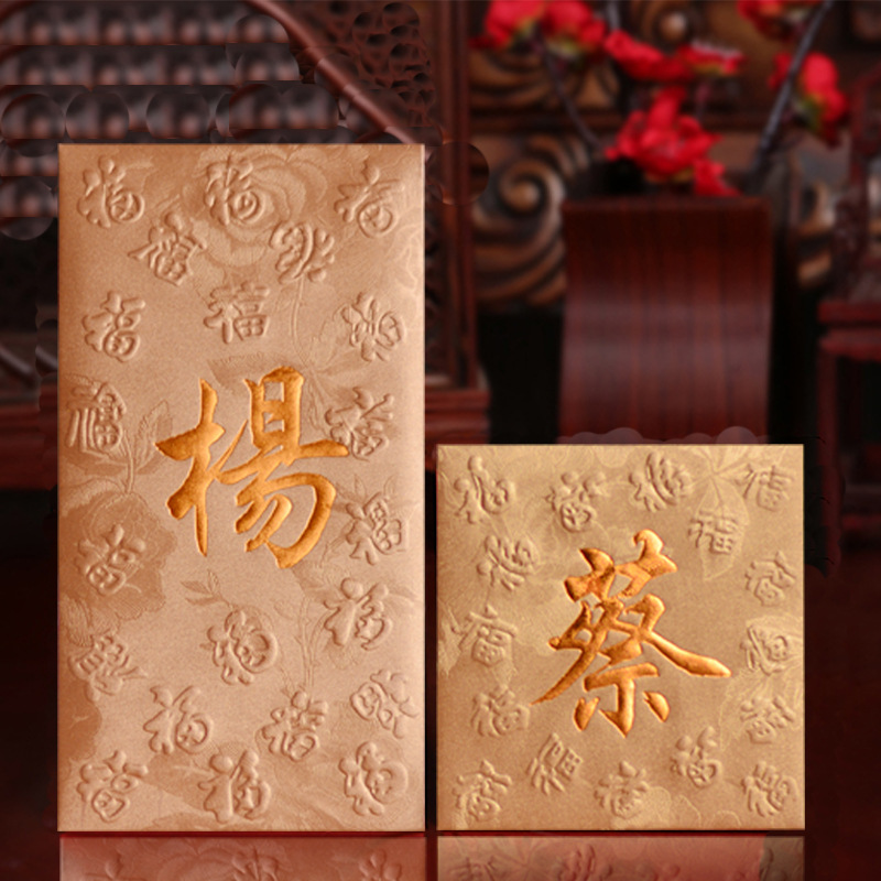Baijia Press Family Name Red Packet 2020 Hong Kong Family Name Marriage Red Envelope Bronze Baijia Press Surname Red Packet 30 A