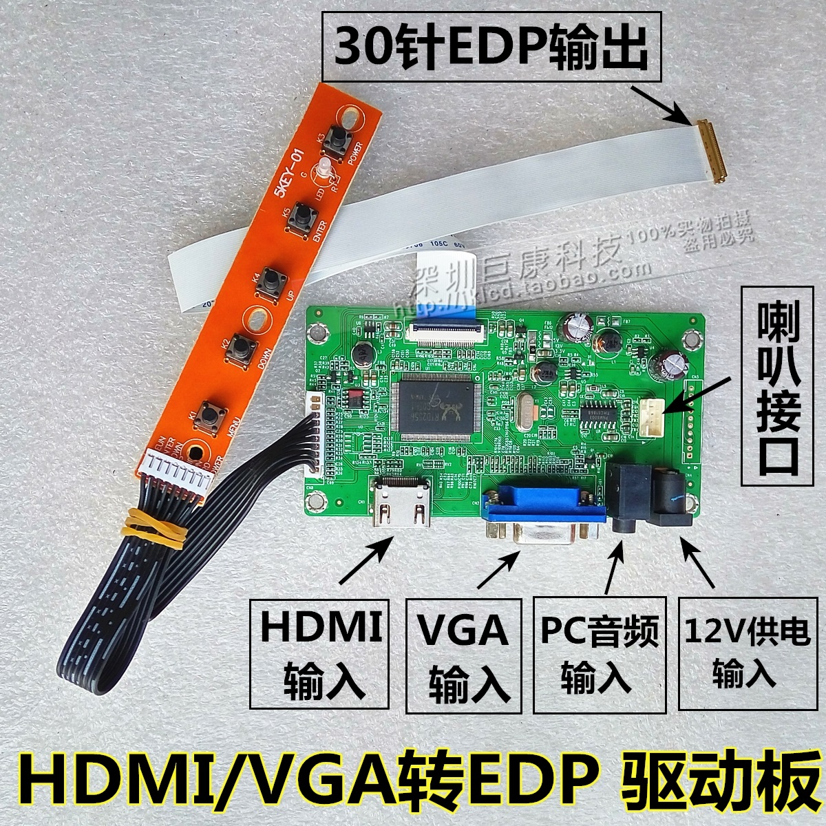 HDMI To EDP Driver Board VGA To EDP Adapter Board EDP LCD Screen HD Driver Board RTD2556