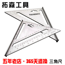 Extension Sen Tool New Products Angle Ruler Woodworking Decoration L-square 7-Inch 180MM45 Degree Triangle Ruler Aluminium Alloy
